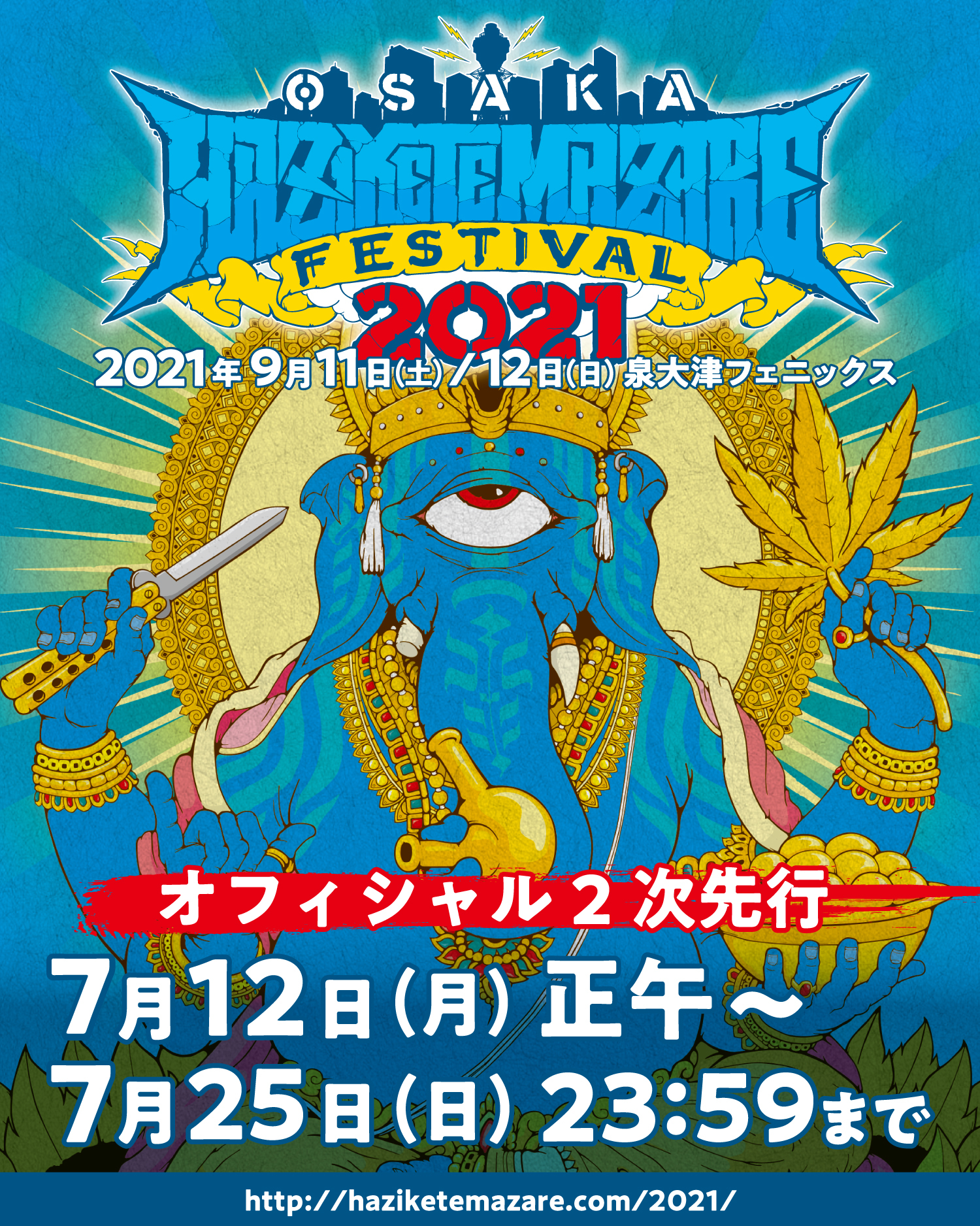 『HEY-SMITH Presents OSAKA HAZIKETEMAZARE FESTIVAL 2021』