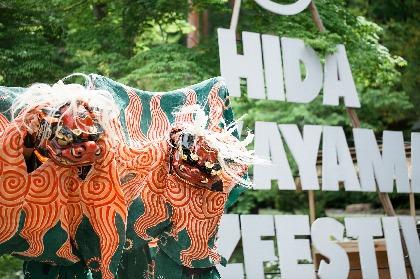 『飛騨高山ジャズフェスティバル2019』にスガダイロー、韻シスト、金子マリ、峰厚介カルテットら第2弾出演アーティスト発表