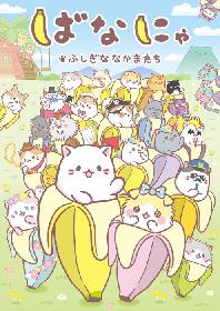 梶裕貴が再びゆるかわキャラを演じる『ばなにゃ ふしぎななかまたち』新作アニメ制作決定