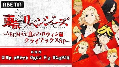 『東京リベンジャーズ』特番をABEMAにて配信 出演声優陣によるアニメ見どころを紹介