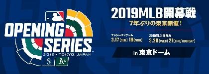 東京ドームで『2019 MLB開幕戦』 巨人・ファイターズとMLBチームが対戦! 菊池の登板は?