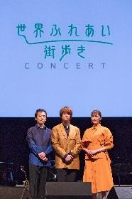浦井健治が案内人、朝夏まなとがゲスト出演し観客と世界旅行へ NHK『世界ふれあい街歩きコンサート』が開催