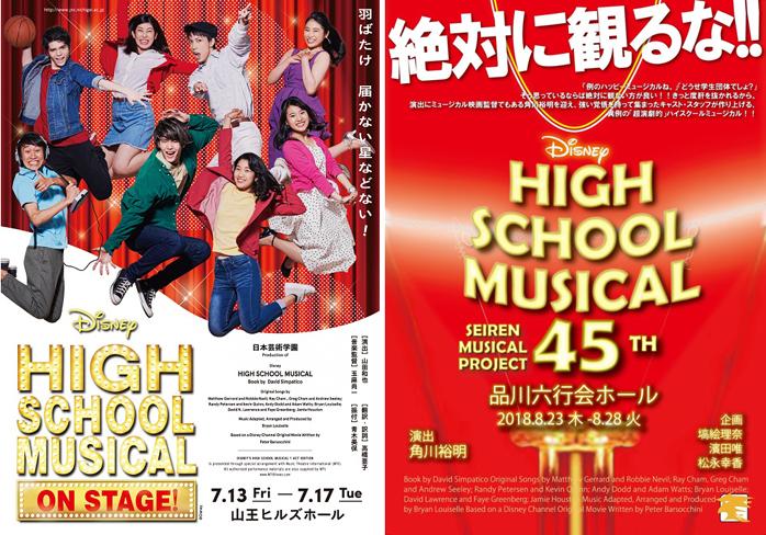 二つの『HIGH SCHOOL MUSICAL』のチラシ