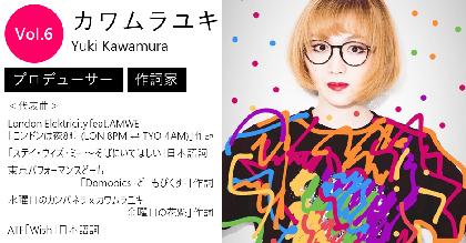 『CREATORS INTERVIEW vol.6 カワムラユキ』――歌詞を書いて世に出すところに辿り着くためにプロデュースをする