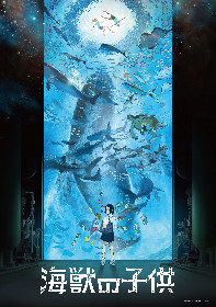 劇場アニメ『海獣の子供』予告映像の息を呑む60秒!海洋冒険ミステリーの一部始終を瞠目せよ