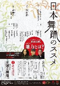 日本舞踊とコンテンポラリーダンスを徹底比較 国立劇場 8月舞踊公演『日本舞踊のススメ』が開催