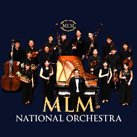 反田恭平プロデュースのMLMナショナル管弦楽団、新アルバムを7月にリリース&2/14(金)より先行配信をスタート