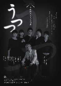 小松政夫の大生前葬 記憶を失った往年の名コメディアン・小松政夫役を演じる舞台『うつつ』が開催決定。出演に奈良富士子、しゅはまはるみ、岡元あつこら
