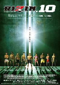"""堀口、浅倉、那須川、浜崎も参戦! 5月6日『RIZIN.10』は""""チャンピオンカーニバル""""だ"""