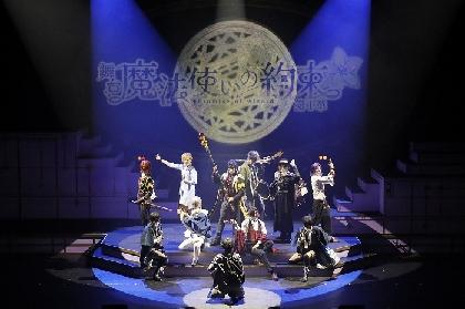 丘山晴己、北川尚弥らキャスト・演出家コメント&舞台写真が到着 舞台『魔法使いの約束』が開幕