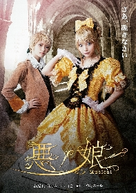 藍染カレン(ZOC)、三品瑠香(わーすた)ら20人のキャラクタービジュアルが公開 ミュージカル『悪ノ娘』