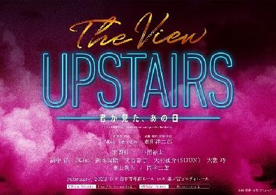 平間壮一主演・小関裕太共演 実際の事件を元にしたミュージカル『The View Upstairs-君が見た、あの日-』上演決定