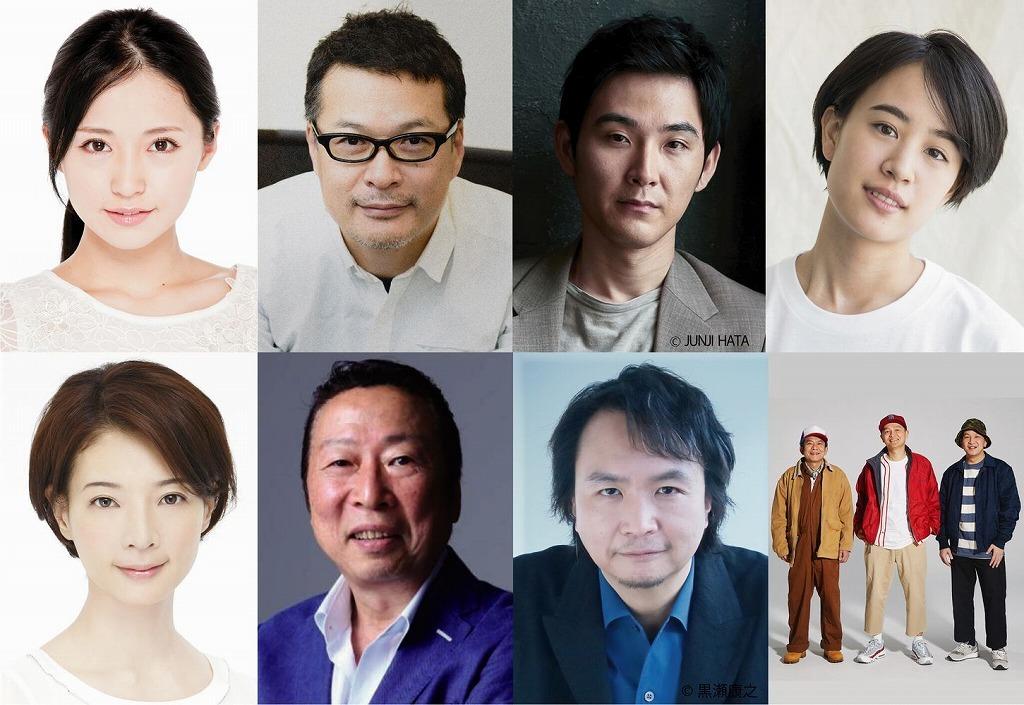 (上段左から)笹本玲奈、田中哲司、松田龍平、石橋静河(下段から)朝海ひかる、石倉三郎、長塚圭史、スチャダラパー