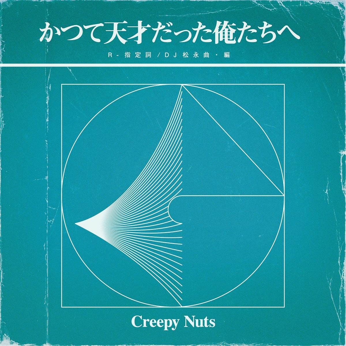 Creepy Nuts『かつて天才だった俺たちへ』ラジオ盤
