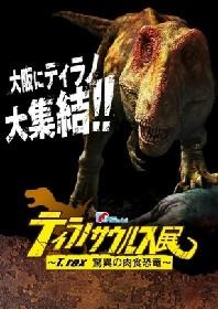 究極のティラノ展『ティラノサウルス展~T.rex 驚異の肉食恐竜~』が大阪で開催、NAKED Inc.初の大型恐竜コンテンツも