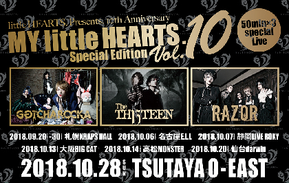 GOTCHAROCKA、The THIRTEEN、RAZOR出演『MY little HEARTS.』チケット一般発売開始