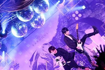 BAROQUE ツアー最終日ディファ有明で念願の円形センターステージに挑戦「セットリストもなかなか攻めてます」