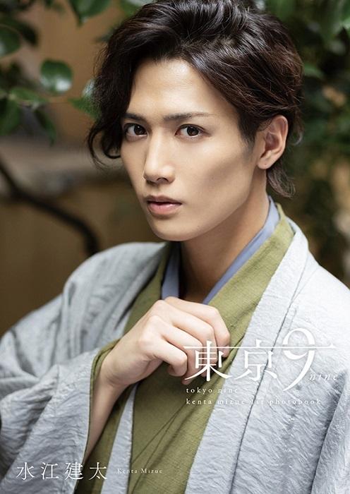 水江建太1st写真集『東京9-nine-』 HMV&BOOKS ONLINE限定版表紙A