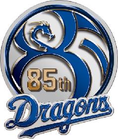 躍動する昇竜が「85」を表現! ドラゴンズが「85周年マーク」を発表