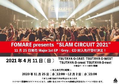 FOMARE、自主企画サーキットイベント『FOMARE presents SLAM CIRCUIT 2021』を2021年4月に開催決定
