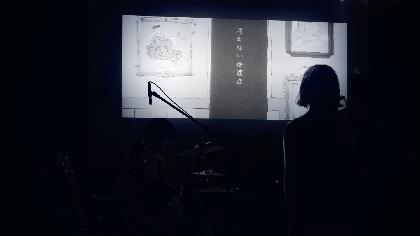 動画再生回数700万回超えの『ずっと真夜中でいいのに。』謎の多き超注目新人アーティストのシークレットライブレポートを掲載