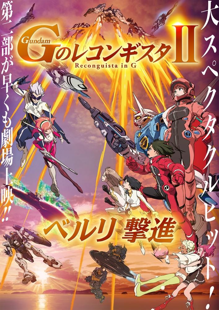 劇場版『Gのレコンギスタ Ⅱ』「ベルリ 撃進」キービジュアル (c) 創通・サンライズ