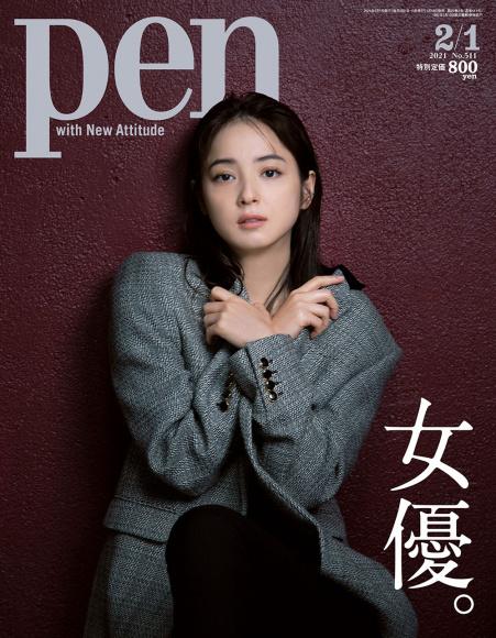 Pen 2021年2月1日号『女優。』