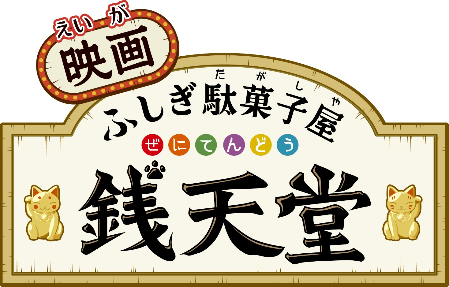 (C)廣嶋玲子・jyajya/偕成社  (C)2020東映まんがまつり製作委員会