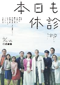 柄本明・花總まりが夫婦役で出演 見川鯛山による人気エッセイ「田舎医者」シリーズを下敷きにした新作喜劇を上演