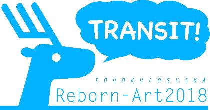 アートと音楽と食の総合祭『Reborn-Art Festival 2019』のプレイベント『TRANSIT! Reborn-Art 2018』を期間限定で開催決定