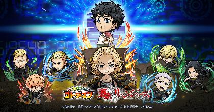 スマホゲーム『コトダマン』×TVアニメ『東京リベンジャーズ』コラボ開催 プレゼントキャンペーンも開催