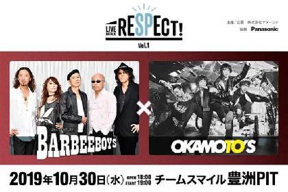 『ライブナタリー Presents RESPECT!』 対バンライブシリーズ始動!初回ゲストにBARBEE BOYS、OKAMOTO'S