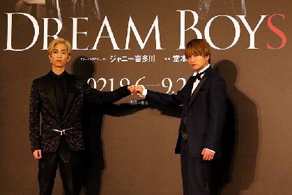 菊池風磨(Sexy Zone)、田中樹(SixTONES)ら新キャストが新たな物語を紡ぐ 『DREAM BOYS』製作発表会見レポート
