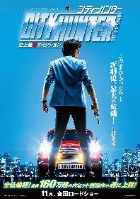 フランス版実写映画『シティーハンター』日本公開が決定 サブタイトルは「THE MOVIE 史上最香のミッション」
