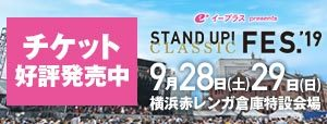 stand up classic fes 2019 [PC サイド]