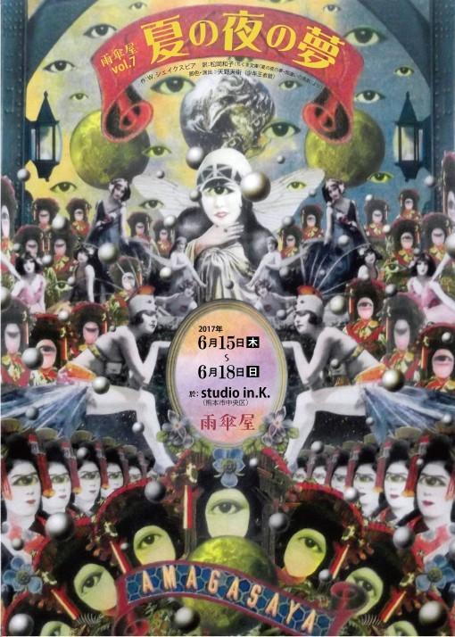 雨傘屋vol.7『夏の夜の夢』公演チラシ [コラージュ]アマノテンガイ
