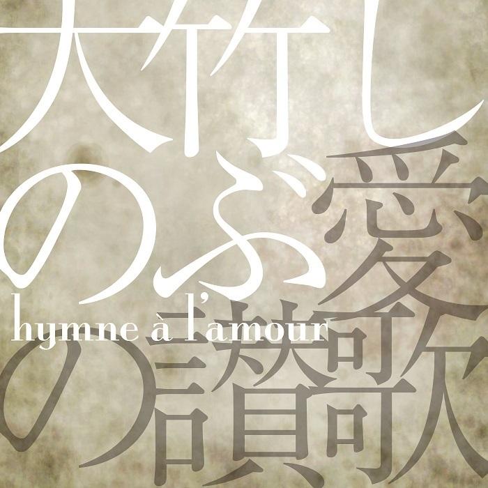 大竹しのぶ「愛の讃歌」
