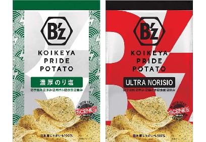 B'z×湖池屋コラボ、濃厚のり塩&ULTRA NORISIOポテトチップス発売