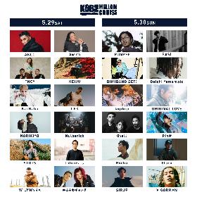 『KOBE MELLOW CRUISE 2021』、NORIKIYOとWILYWNKAの追加出演発表、全24組が神戸メリケンパークに集う