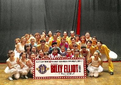 ミュージカル『ビリー・エリオット』、動員10万人を突破 柚希礼音、吉田鋼太郎、ビリー役の前田晴翔ら出演キャストも祝福