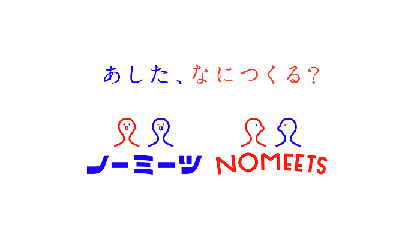 劇団ノーミーツが新たなステージへ ストーリーレーベル『ノーミーツ』始動 ロゴと公式サイトを完全リニューアル