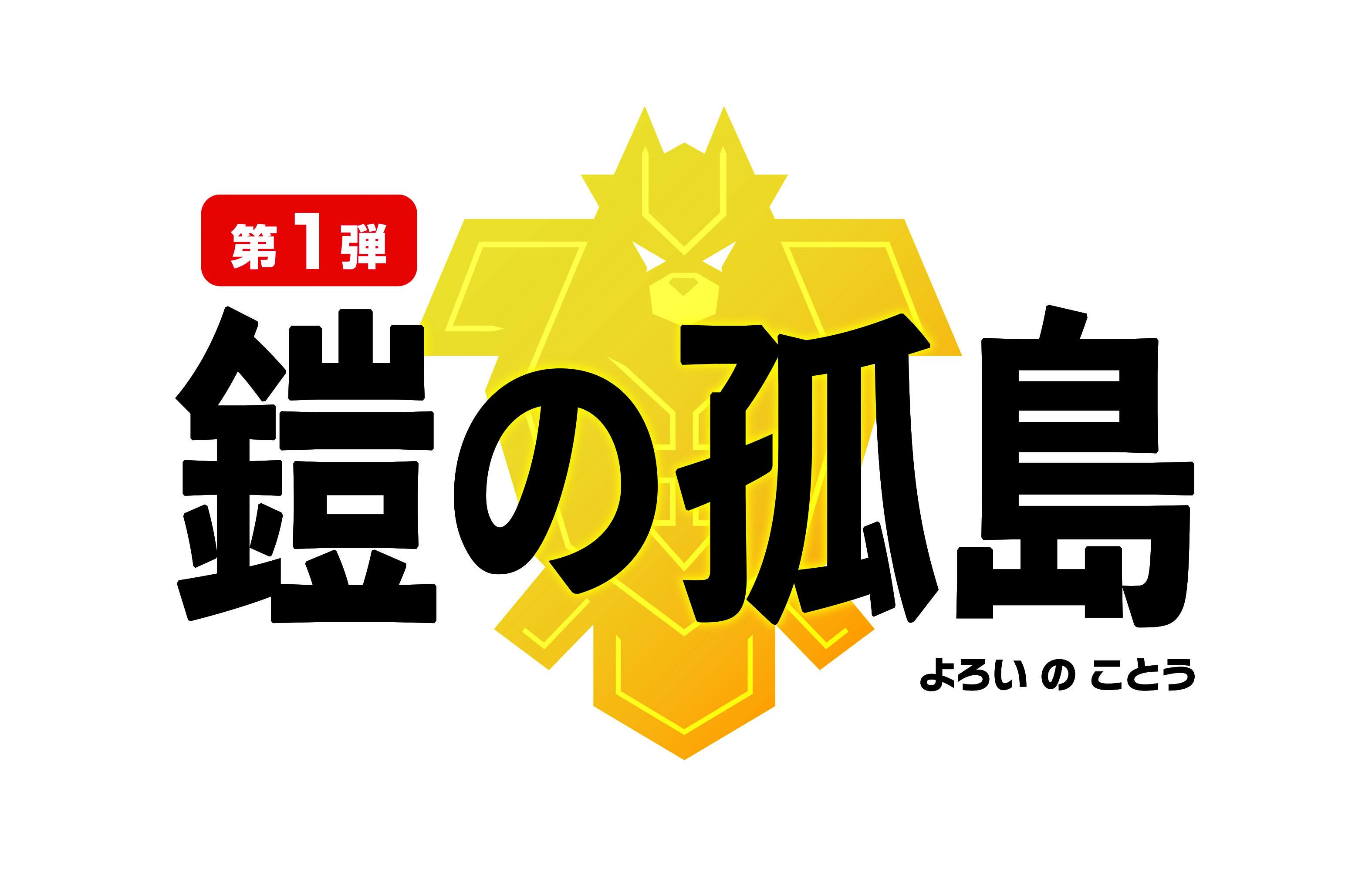 『ポケットモンスター ソード・シールド エキスパンションパス』第1弾「鎧の孤島」ロゴ (C)2020 Pokémon. (C)1995-2020 Nintendo/Creatures Inc. /GAME FREAK inc.