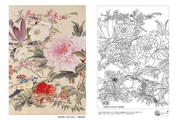 左:田能村直入《百花》(部分) 山種美術館蔵、右:塗り絵 サンプル