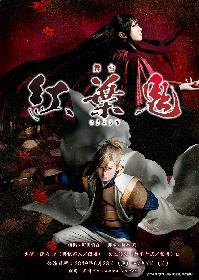 陳内将、菊池修司の出演が決定 舞台『紅葉鬼』メインキャスト&キービジュアルが解禁