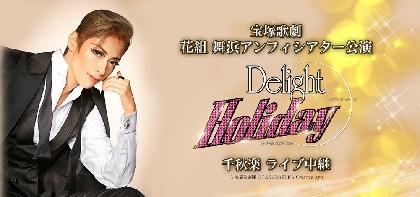 宝塚歌劇 花組舞浜アンフィシアター公演 『Delight Holiday』の千秋楽が全国各地、香港、台湾の映画館で生中継決定