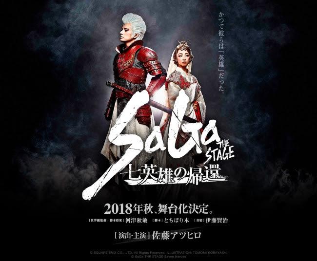 『SaGa THE STAGE ~七英雄の帰還~』ノエル、オアイーブの2ショットビジュアル