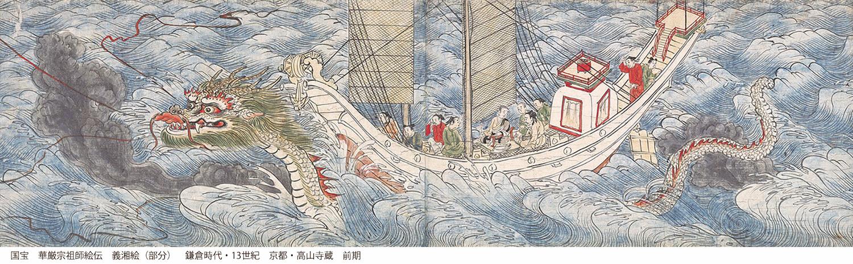 国宝 華厳宗祖師絵伝 義湘絵(部分) 鎌倉時代 13世紀 京都・高山寺 前期