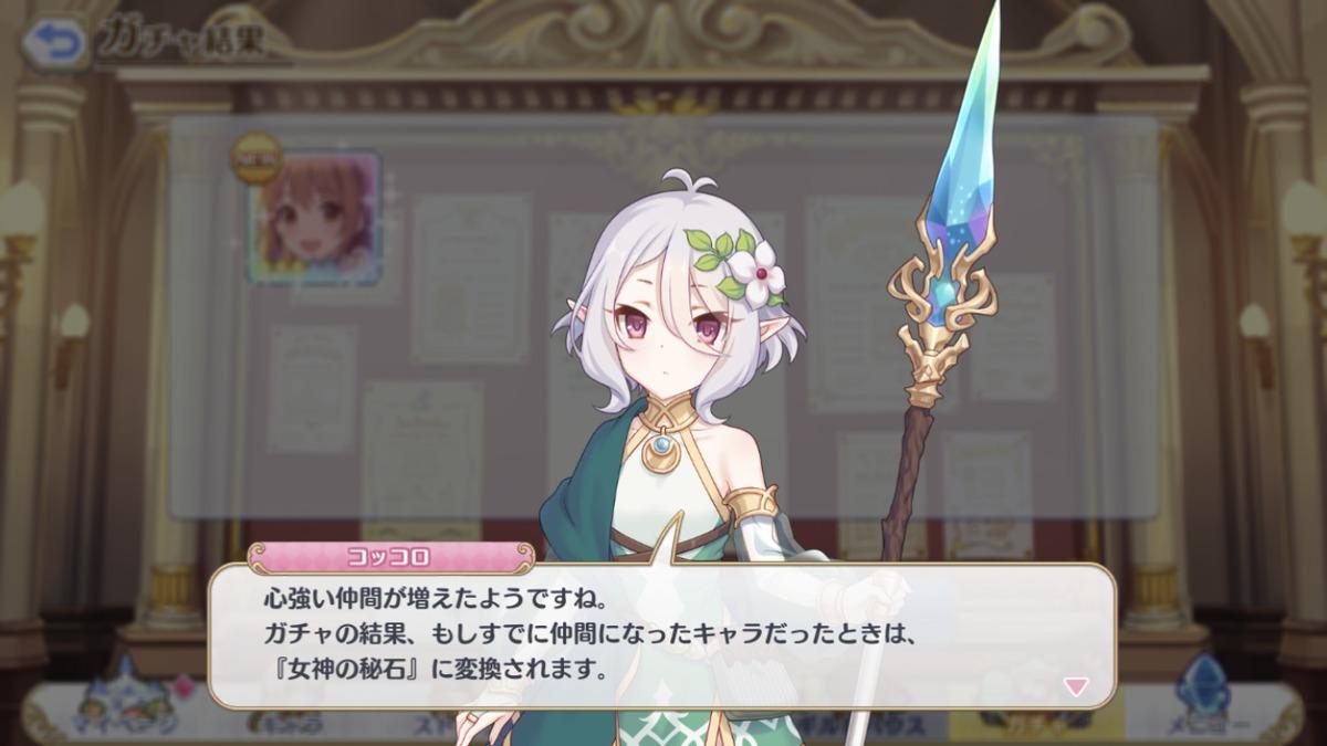 キャラがダブっても「女神の秘石」に変換され、それをメモリーピースと交換すれば仲間の強化ができる。