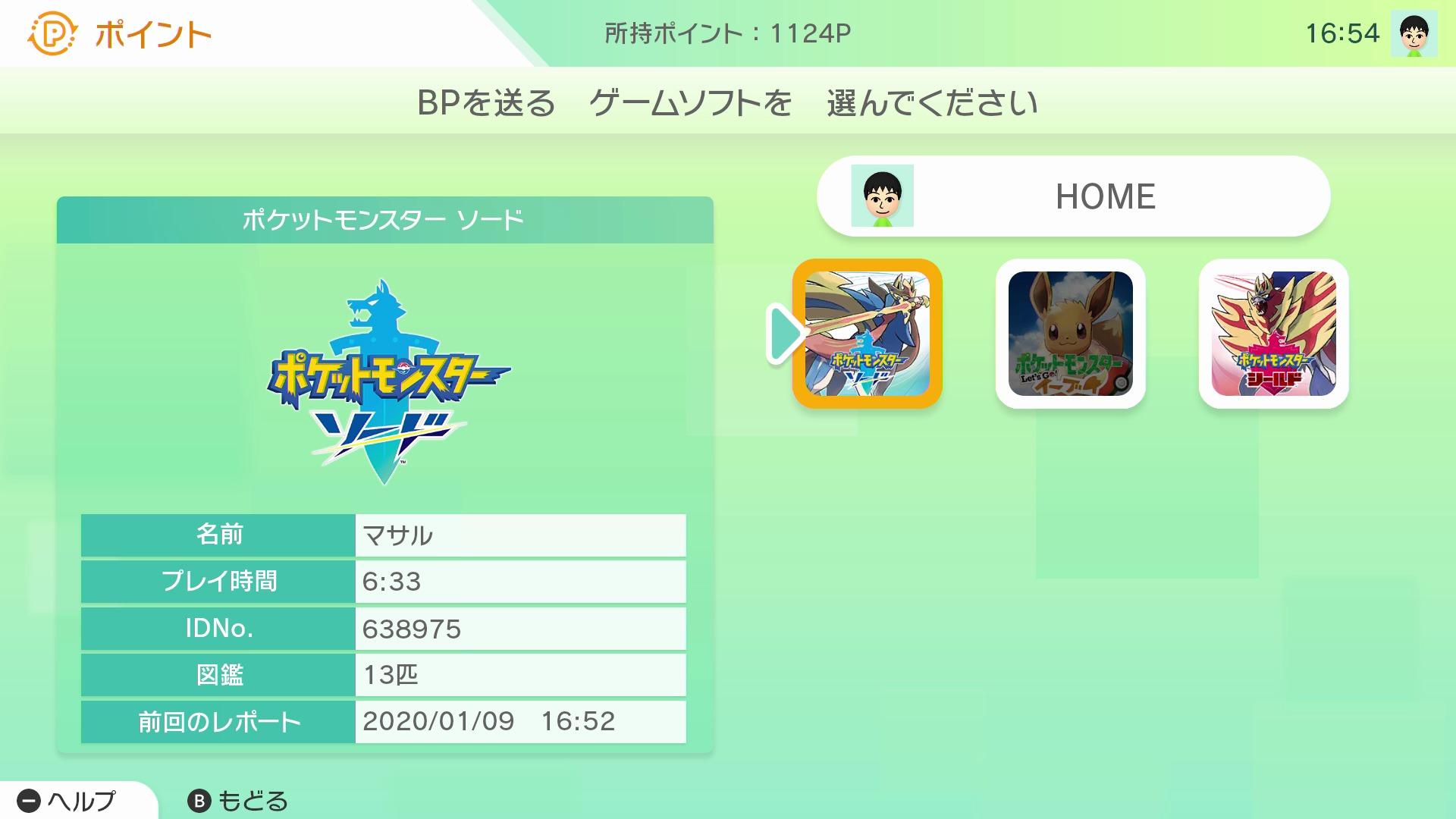 Nintendo Switchとの連携 (C)2020 Pokémon. (C)1995-2020 Nintendo/Creatures Inc. /GAME FREAK inc.