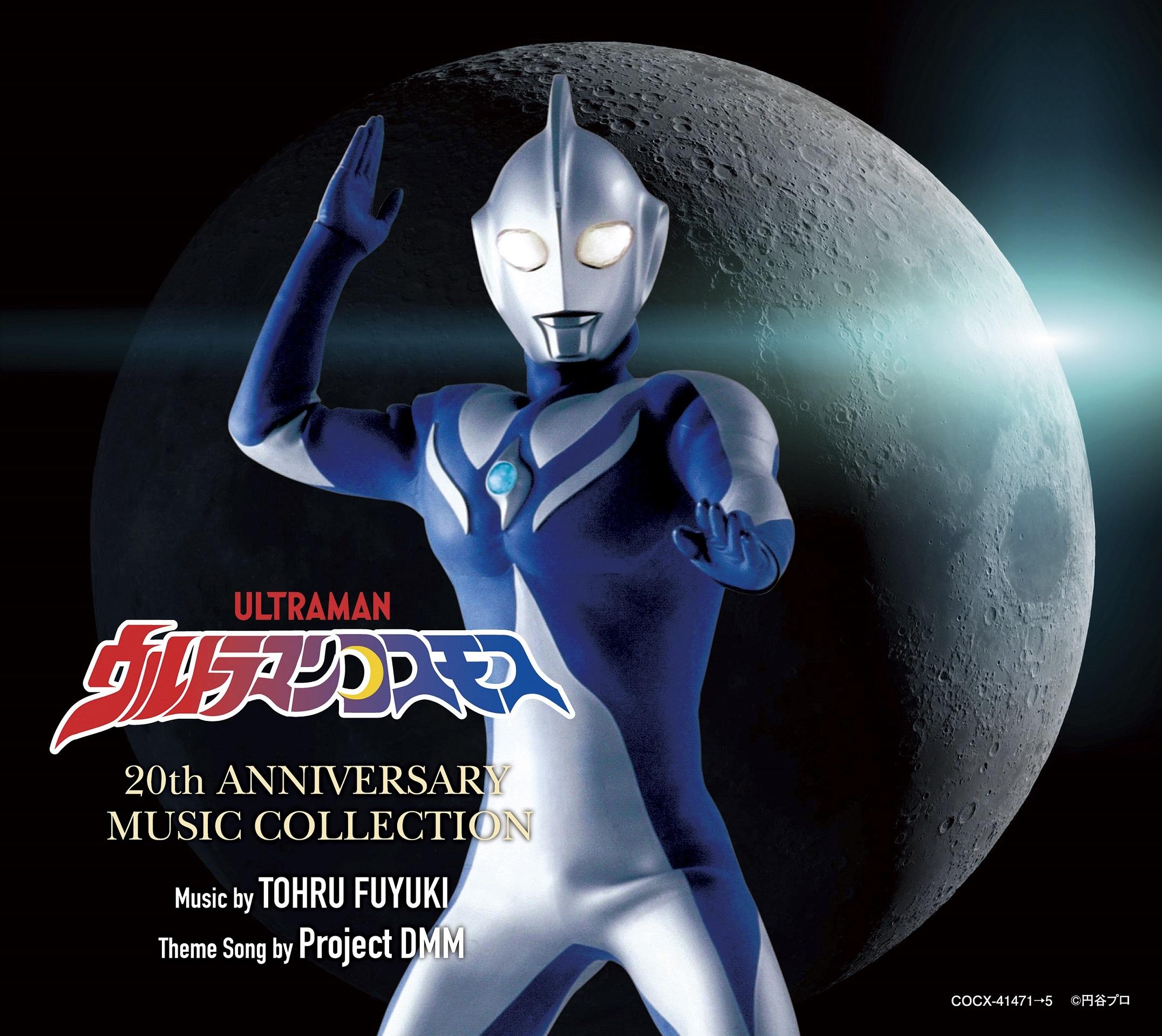 『ウルトラマンコスモス 20th ANNIVERSARY MUSIC COLLECTION』 (C)円谷プロ